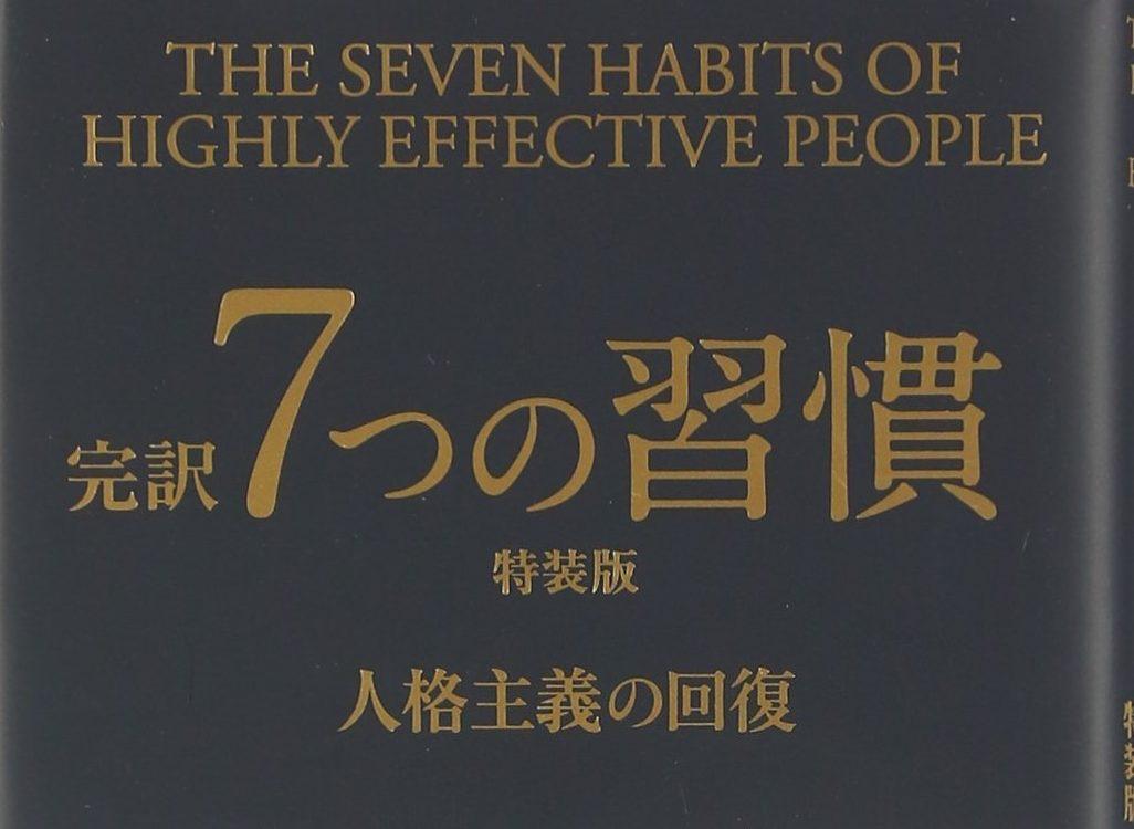 スティーブン・コヴィー氏の世界的ベストセラー「7つの習慣」とは?