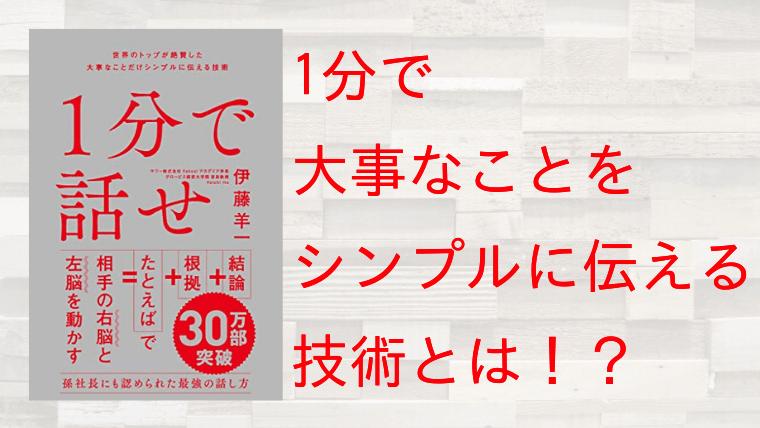 【必見】伊藤洋一の大ベストセラー「1分で話せ」を分かり易く解説!